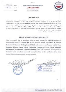 گواهينامه تحويل قطعی کارخانه کنسانتره سنگ آهن سيرجان ایرانیان (خط 1)