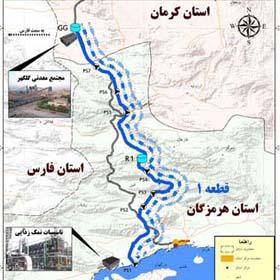 تامین و اجرای خط انتقال آب خلیج فارس به صنایع جنوب شرق كشور- قطعه اول