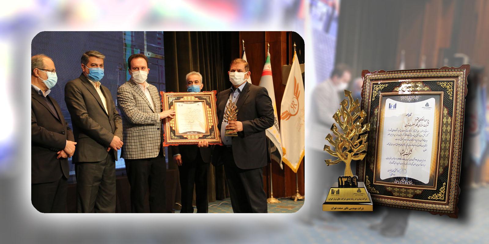 کسب رتبه 99 در بین 500 شرکت برتر ایران در سال 1399